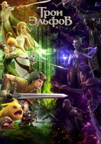 Cartel de la película El reino de los elfos