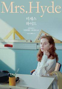 Cartel de la película Madame Hyde