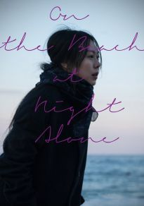 Cartel de la película En La Playa Sola De Noche