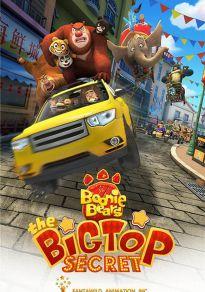 Cartel de la película Boonie Bears y el gran secreto
