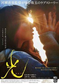 Cartel de la película Hacia la Luz
