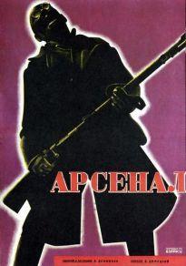 Cartel de la película Arsenal (Cine)